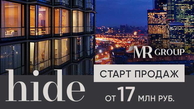 Жилой квартал Hide Квартиры от 17 млн рублей в жилом